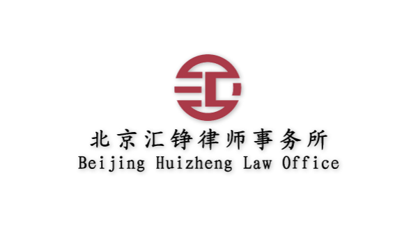 """""""北京汇铮律师事务所""""正式设立"""