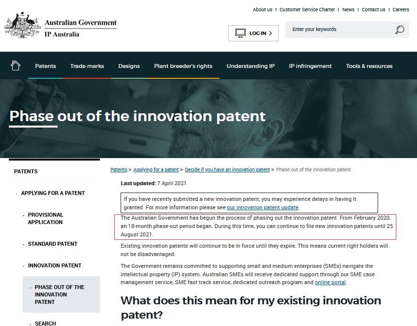 澳大利亚将取消革新专利,国内创新主体如有布局需求,需尽量在2021年8月26日之前提交申请