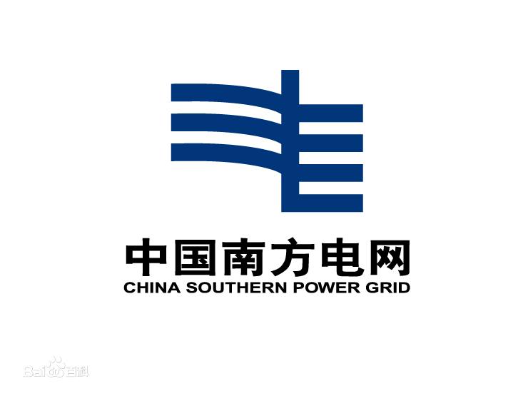 惠州供电局