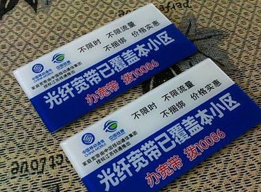 广告PVC标牌