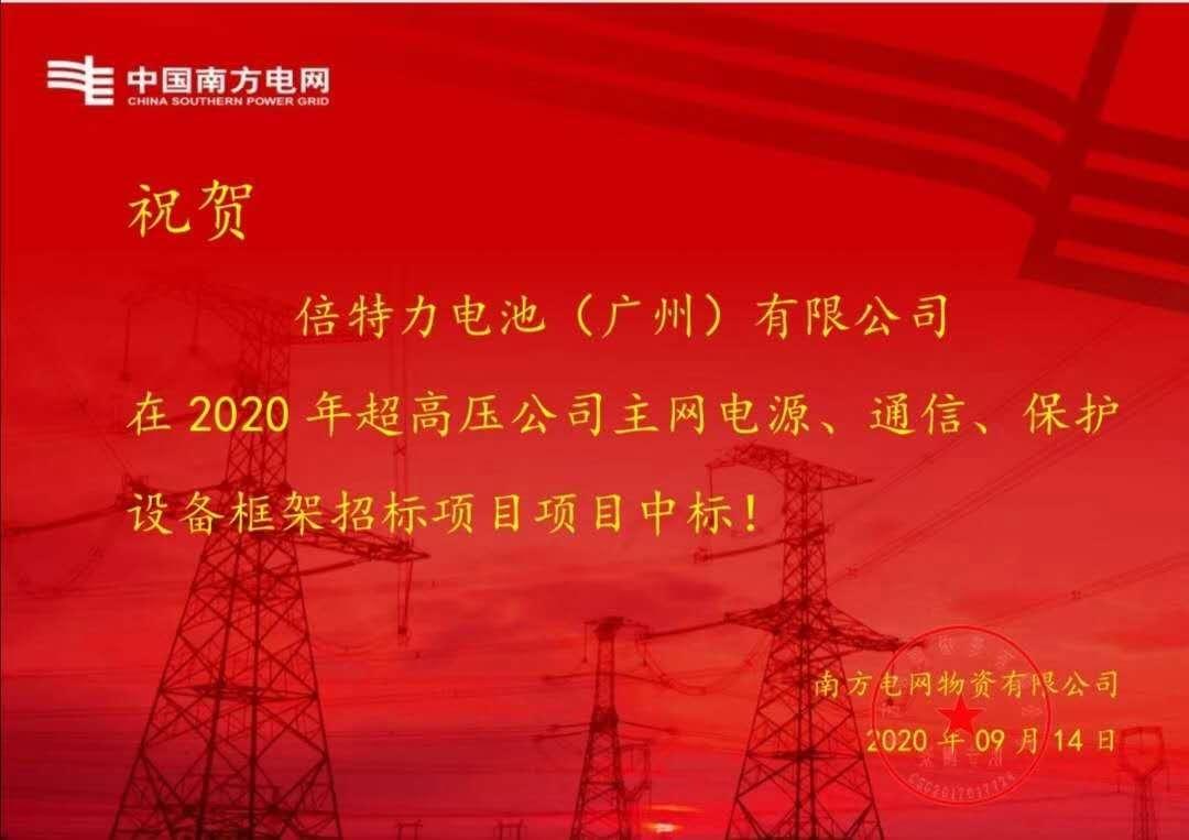 喜訊!公司中標2020年南方電網超高壓公司項目