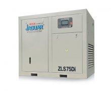 永磁变频低压大排量空压机 ZLS...