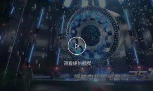 捷豹永磁螺杆机技术领军者全新宣传片震撼来袭