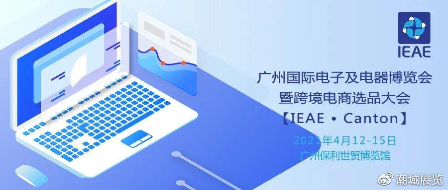 深耕行业丨广州国际电子及电器博览会暨跨境...