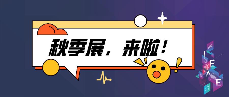 IEAE广州电子展(秋季)预告抢先看!