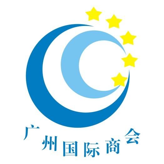 5、中国国际商会广州商会