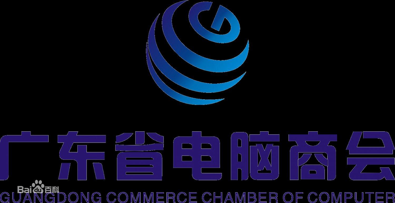 广东电脑商会