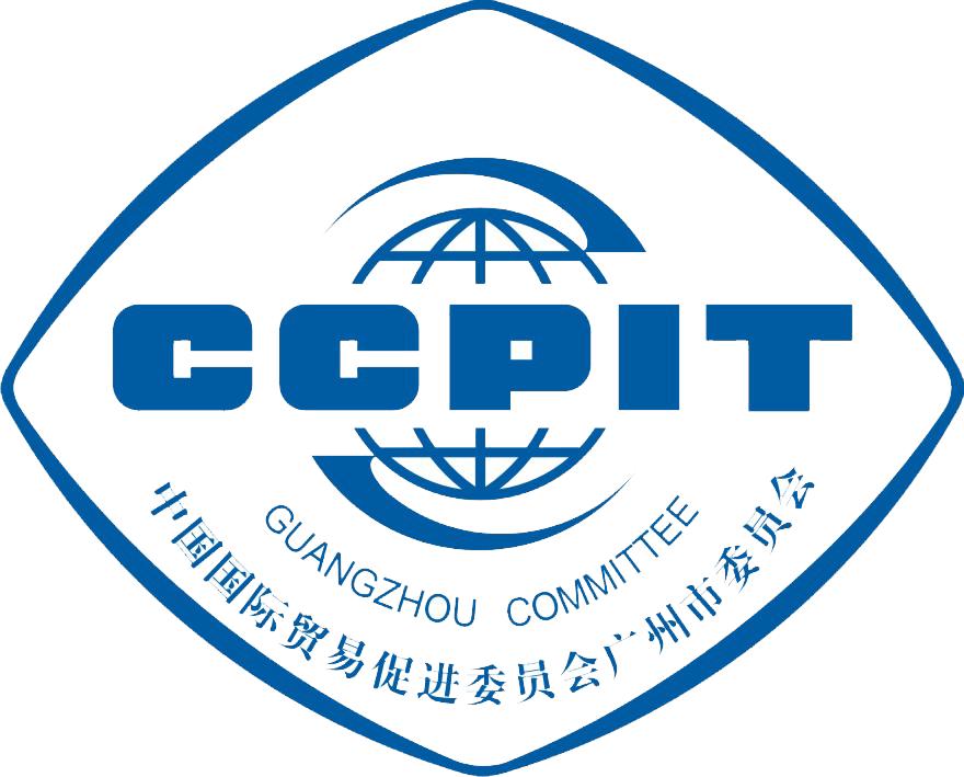 2、中国国际贸易促进委员会广州市委员会