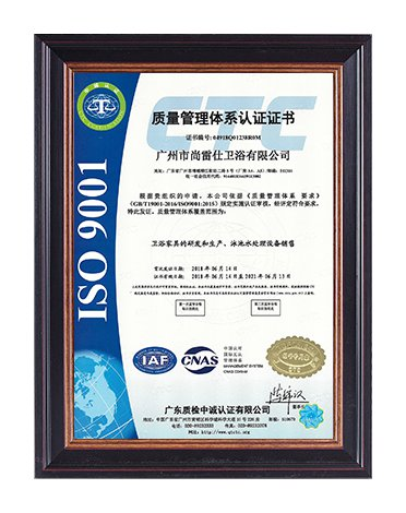 ISO9001 Certificate-1