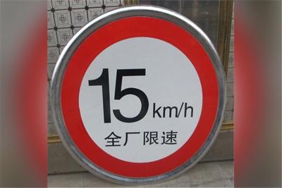道路交通标志牌供应厂