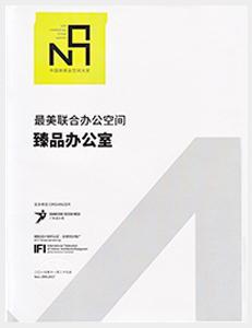 中国新商业空间大奖   最美联合办公空间