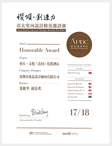 APDC 17/18亚太室内设计精英邀请赛 酒店空间 入围奖