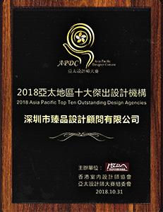 2018亚太地区十大杰出设计机构(HKIDA亚太设计师大赛)