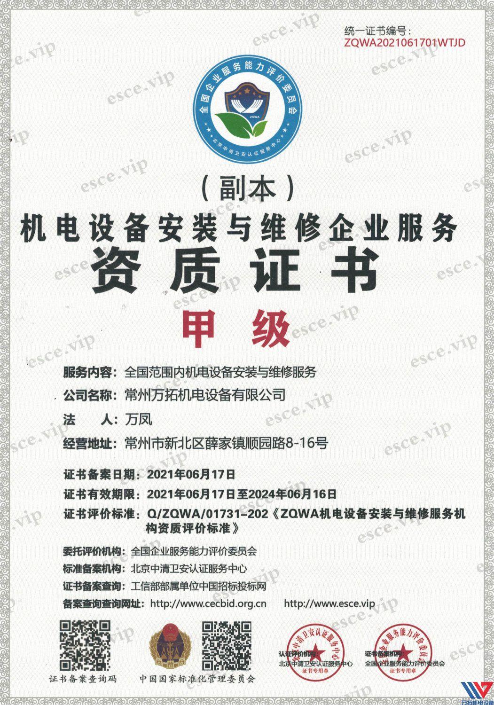 机电安装甲级证书