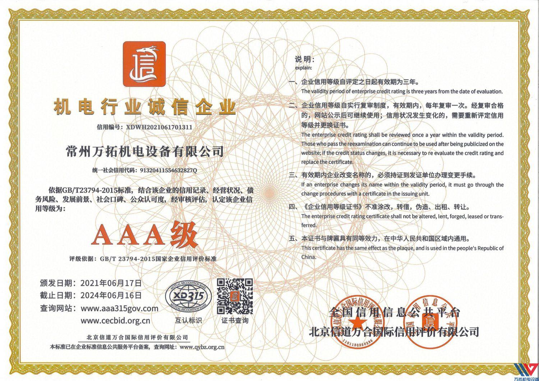 机电行业诚信企业证书