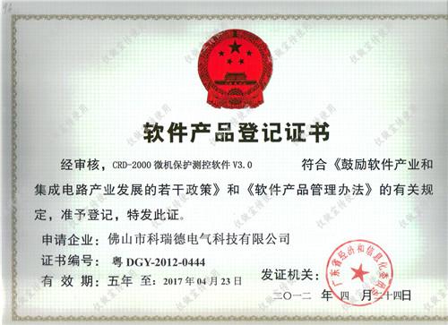 CRD-2000软件产品证书