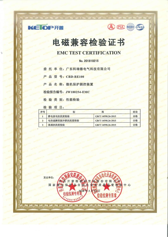 RE-100电磁兼容检验证书