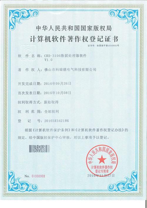 CRD-3106数据处理器软件