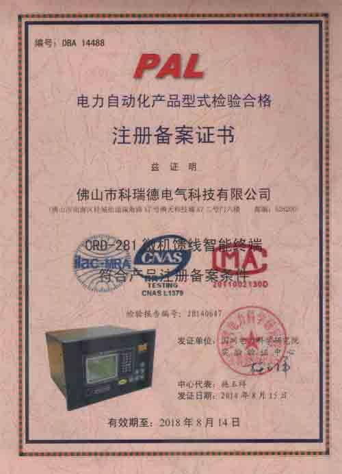 CRD-281微机馈线智能终端***电网电科院-产品注册备案证书