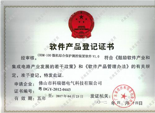 CRDM-100软件产品证书