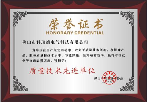 质量技术先进单位荣誉证书