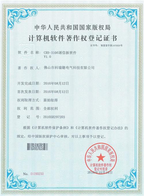 CRD-3106遥信板软件