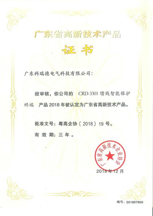 CRD-3301馈线智能保护终端高新技术产品证书