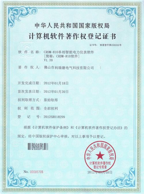 CRDM-810著作权证书