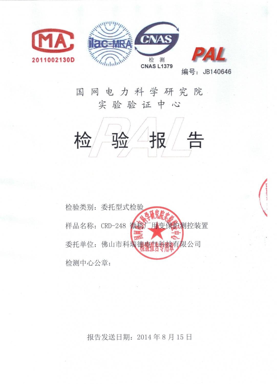 CRD-248(1)