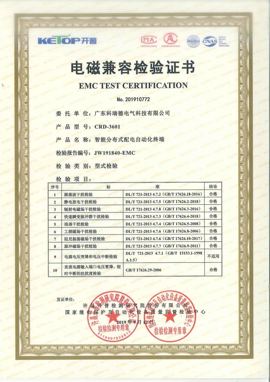 CRD-3601电磁兼容检验证书