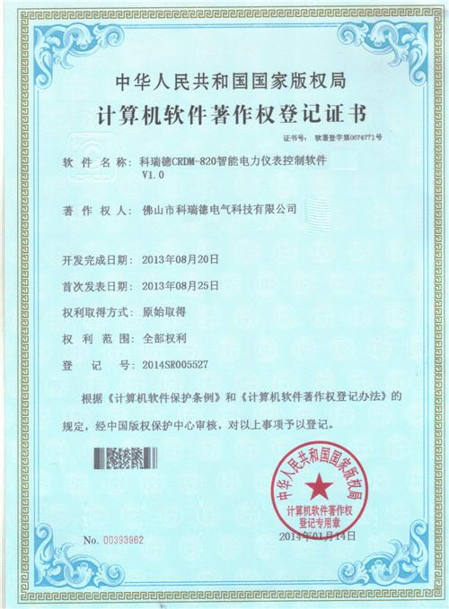 CRDM-820著作权证书