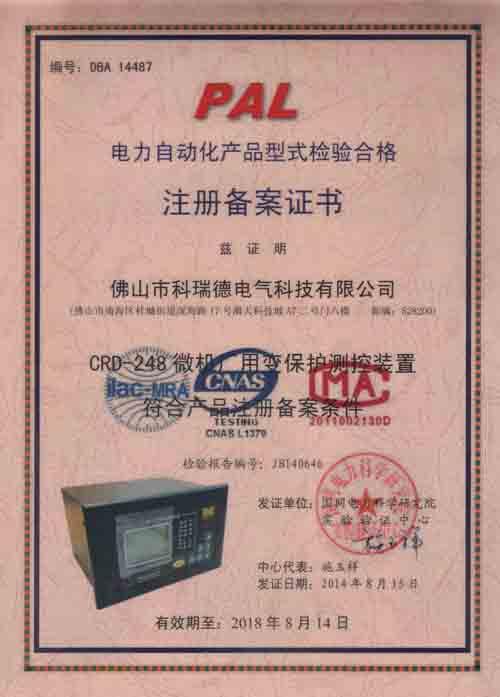 CRD-248微机厂用变保护测控装置***电网电科院-产品注册备案证书