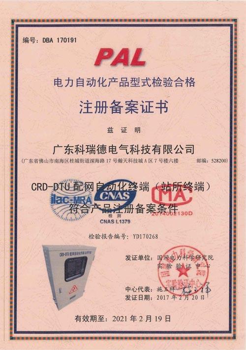 CRD-DTU配网自动化终端(站所终端)***电网电科院-产品注册备案证书