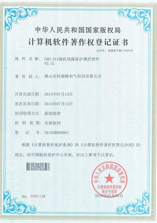 CRD-214软件著作权证书