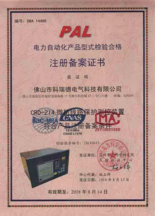 CRD-214微机线路保护测控装置***电网电科院-产品注册备案证书