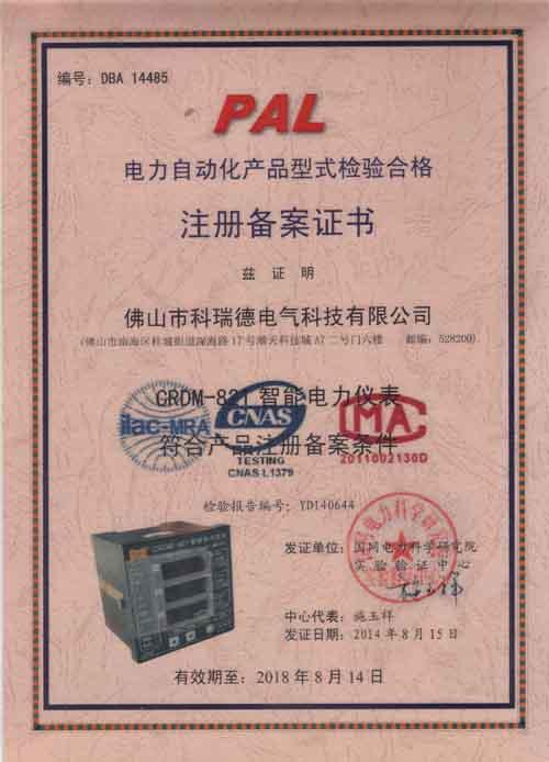 CRDM-821智能电力仪表***电网电科院-产品注册备案证书