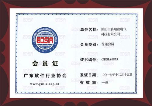 2016广东软件协会会员