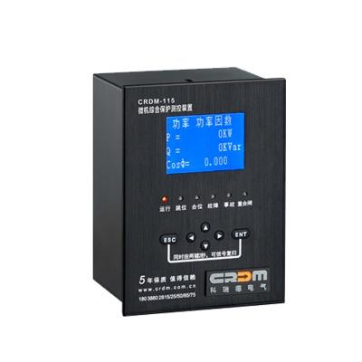 CRDM-115微机综合保护测控装置