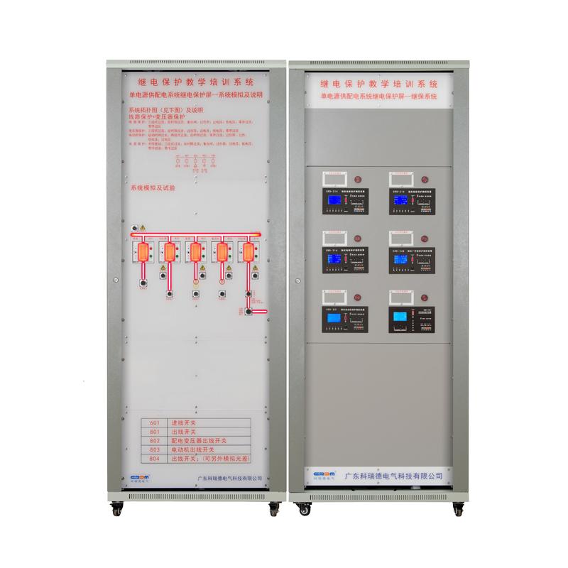 继电保护教学培训系统