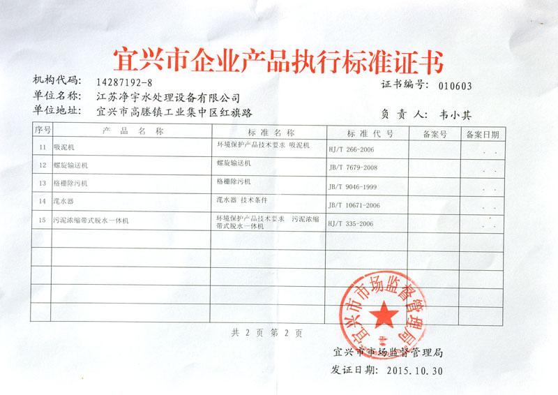 产品执行标准证书