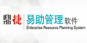 鼎捷软件易助ERP系统