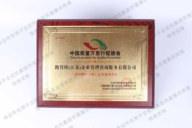 中国质量万里行促进会《质量维护工程》江苏服务中心