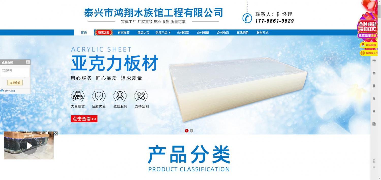 泰兴市鸿翔水族馆工程有限公司