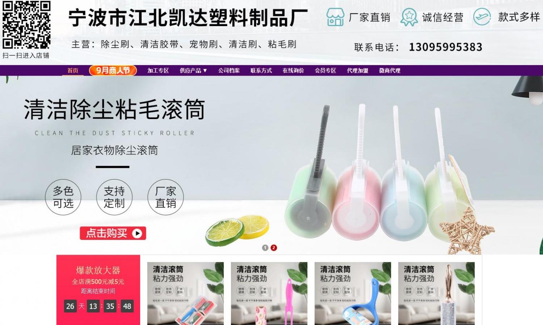 宁波市江北凯达塑料制品厂