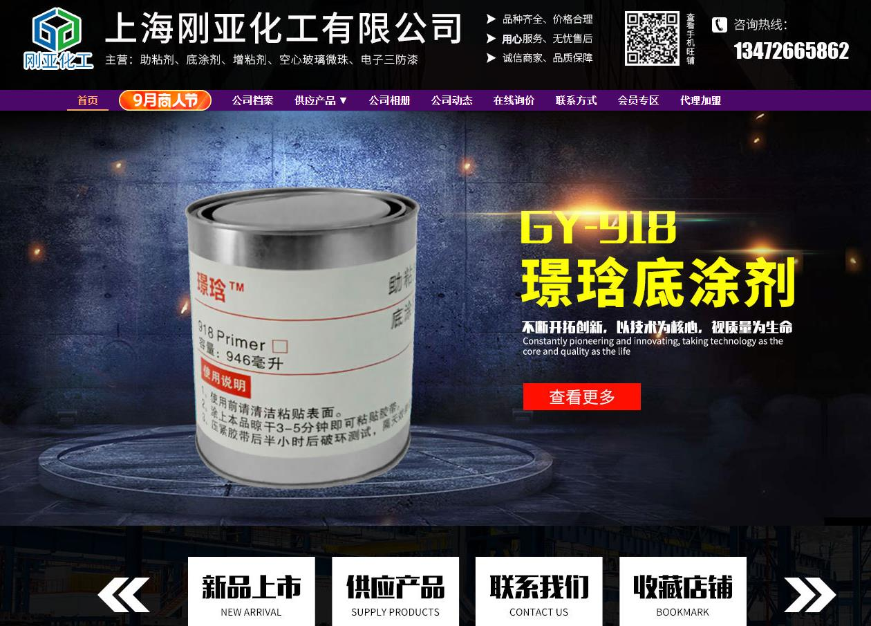 上海刚亚化工有限公司