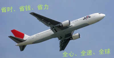 日本空运专线