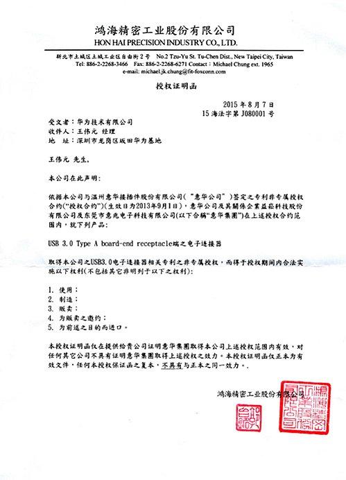 富士康USB3.0授权证书