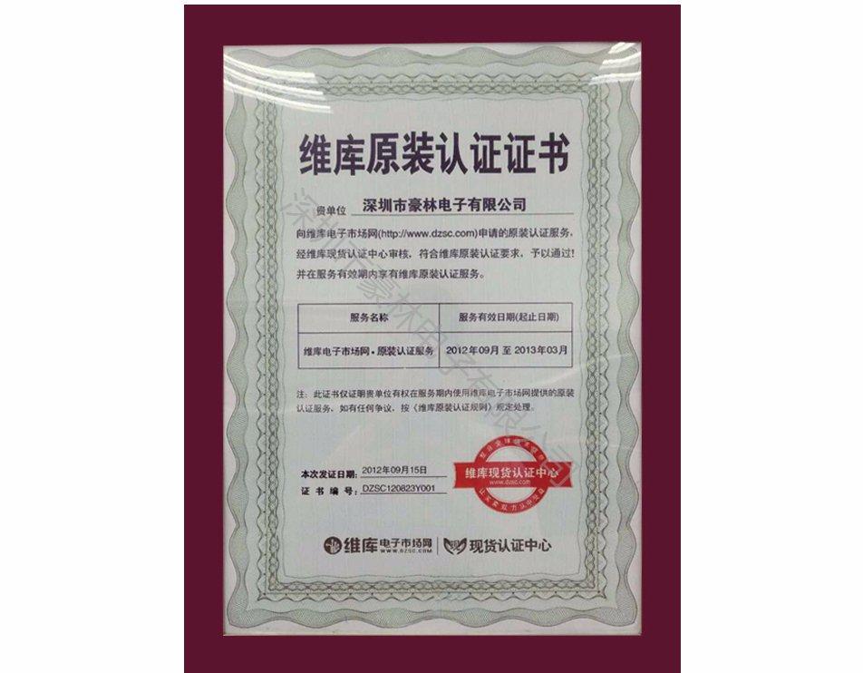 维库原装认证证书