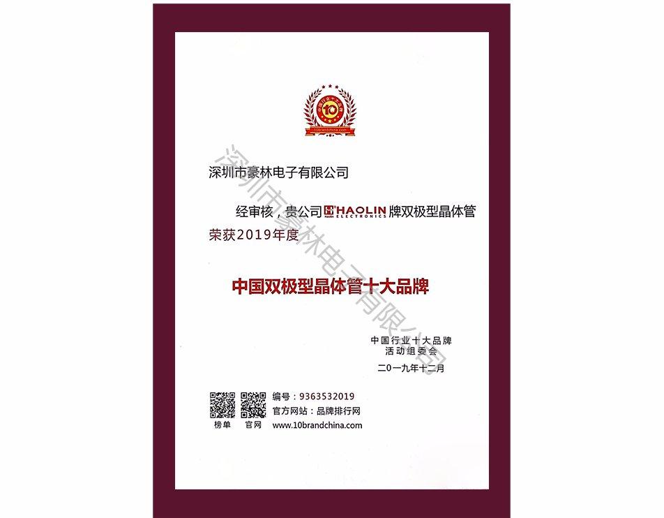 中国双极型晶体管十大品牌