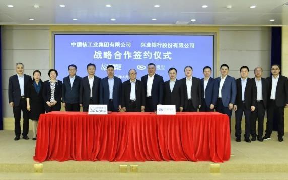 热烈祝贺:中核集团与兴业银行签署...